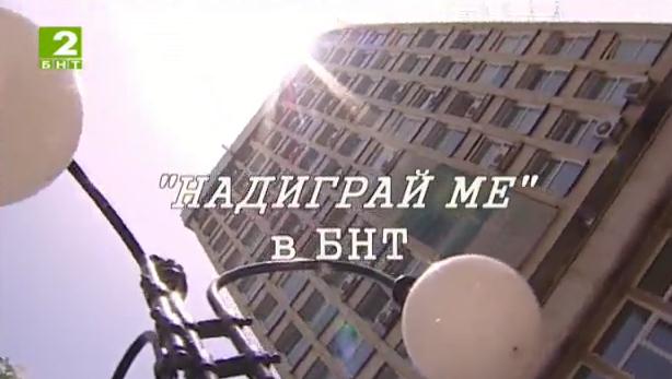 Филмов_кадър от Nadigrai_me_v_uchilishte_190616_x264.mp4