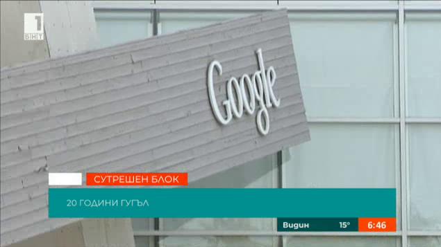Истории от архива: 20 години Google
