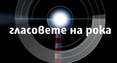 """""""Гласовете на рока"""" по """"БНТ2″ и """"BNT World"""" на 8 и 11 януари"""