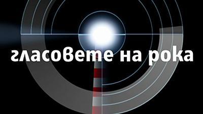 """В """"Гласовете на рока"""" по """"БНТ2"""" и """"BNT World"""" на 12 и 15 януари"""