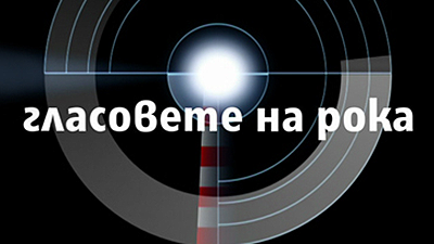 """Гласовете на рока по """"БНТ2"""" и """"BNT World"""" на 10 и 12 август"""