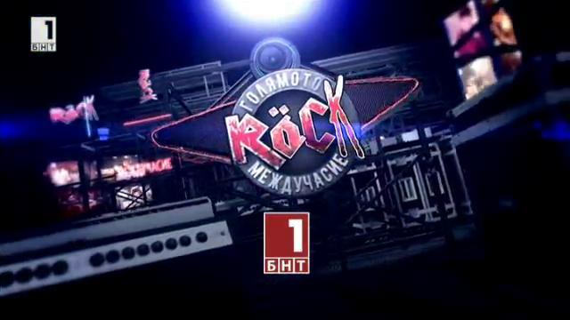 Голямото рок междучасие - първи концерт