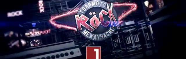 Кои ученически рок групи ще останат в Голямото рок междучасие след втория концерт