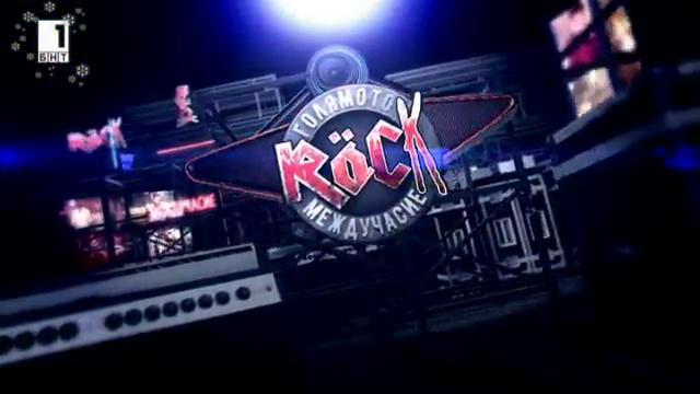 Последен концерт-елиминация в Голямото рок междучасие