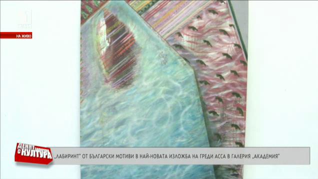 Лабиринт от българските фолклорни традиции в изложба на проф. Греди Асса