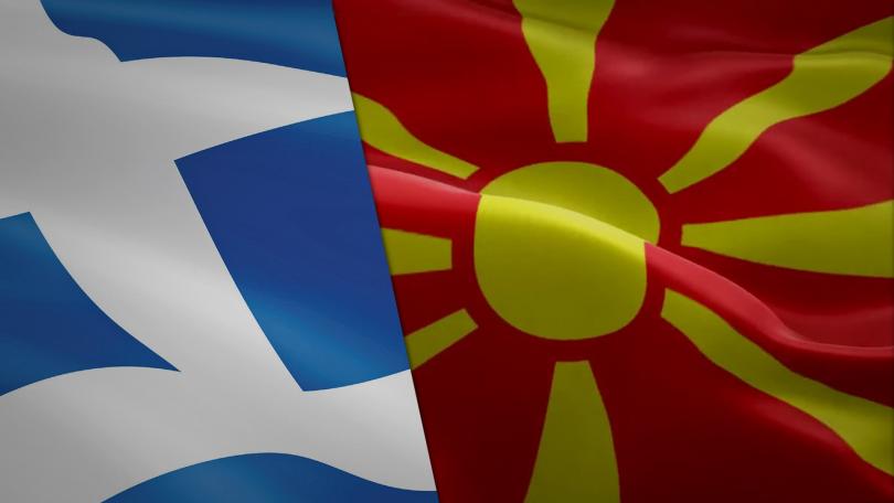 От Атина до Скопие - възможно ли е съгласие за името?