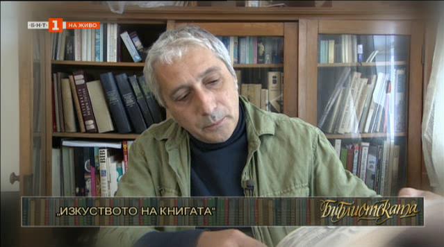 Изкуството на книгата: Ясен Гюзелев