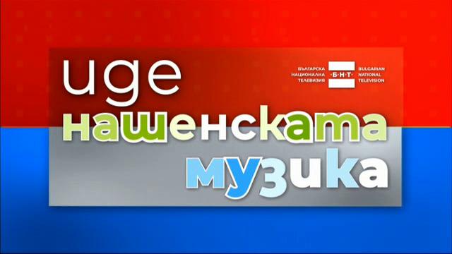 Певците Ели Кордева и Валентин Велчев и ансамбъл Чинари