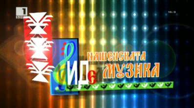 Фолклорната младост на България в Иде нашенската музика - 20.12.2014