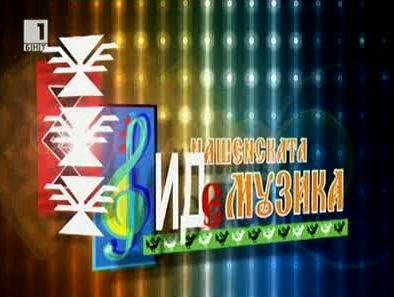 """Оркестър """"Млади тракийци"""" в Иде нашенската музика - 3.1.2014"""