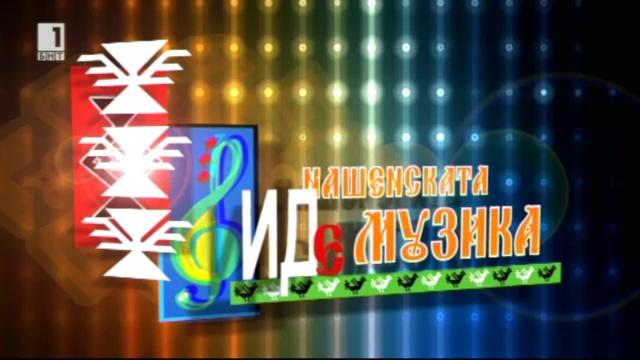 Иде нашенската музика - 10 май 2014
