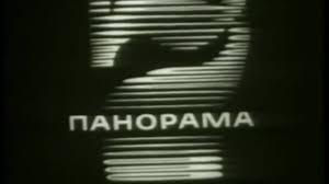 """""""Панорама"""" на 50 г. Говори Иван Гарелов"""