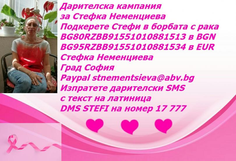 Да помогнем на Стефка Мирославова Неменциева