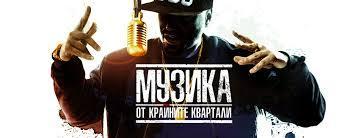 Музика от крайните квартали - първи филм за българската хип-хоп култура