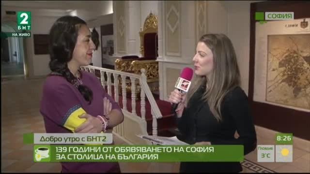 139 години от обявяването на София за столица на България