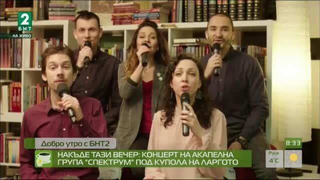"""Концерт на акапелна група """"Спектрум"""" под купола на Ларгото"""