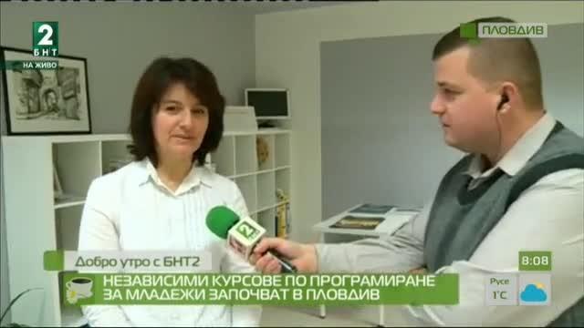 Независими курсове по програмиране за младежи над 16 години започват в Пловдив