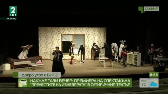 """Премиера на спектакъла """"Прелестите на изневярата"""" в Сатиричния театър"""