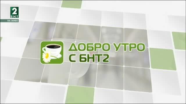 Добро утро с БНТ 2 – Регионален блок – 8.12.2017 г.