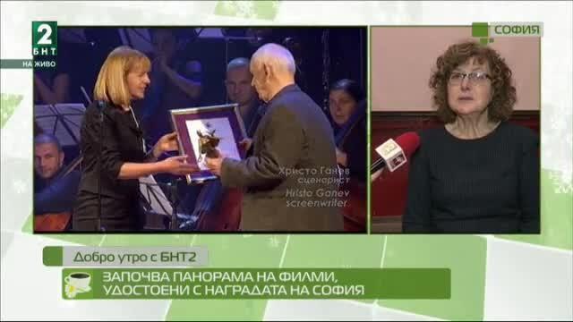 Започва панорама на филми, удостоени с Наградата на София