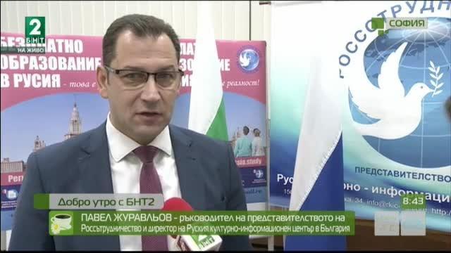 Представяне на програмата за безплатно образование в университетите в Русия