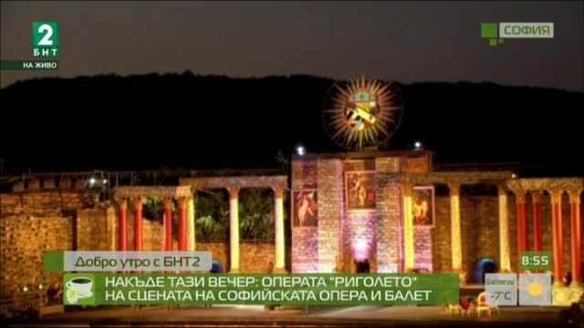"""Накъде тази вечер: Операта """"Риголето"""" на сцената на Софийската опера и балет"""