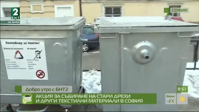 Акция за събиране на стари дрехи и други текстилни материали в София