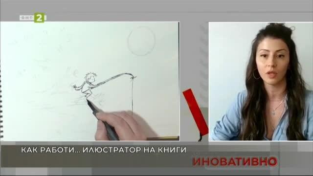 Как работи илюстратор на книги