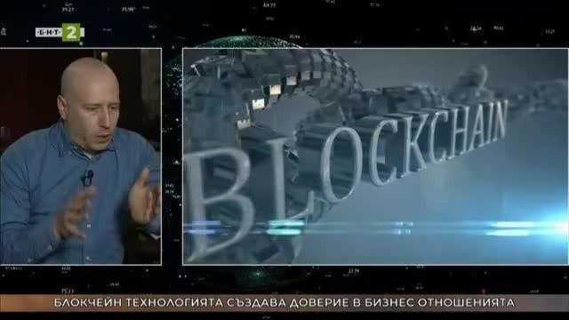 Креативно: Блокчейн технология в бизнеса - софтуерният архитект Иван Ванков