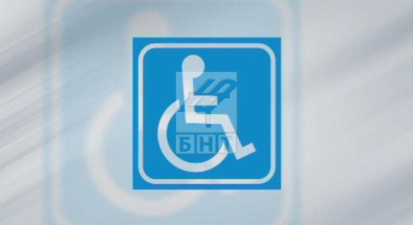 Социалният диалог и гласът на хората с увреждания