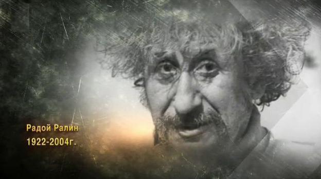 98 години от рождението на Радой Ралин