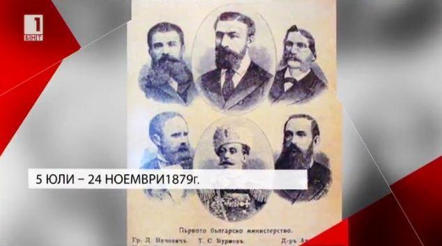 Първият кабинет на България