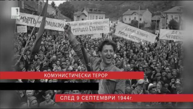70 години от смъртните присъди на регентите в История.bg