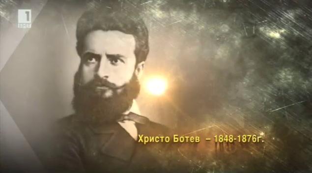 История.bg – 2 юни 2014: Героите на България