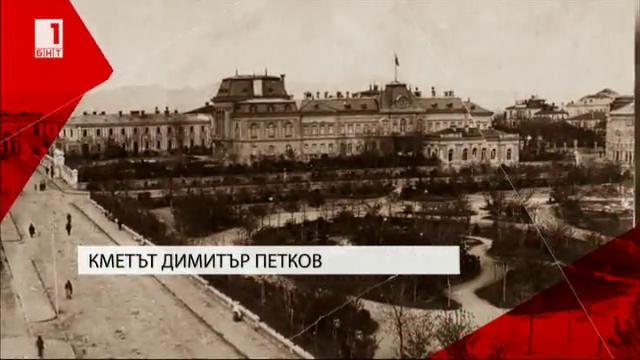 110 години от убийството на Димитър Петков