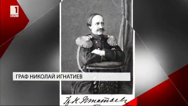 Граф Игнатиев - архитект на свободна България