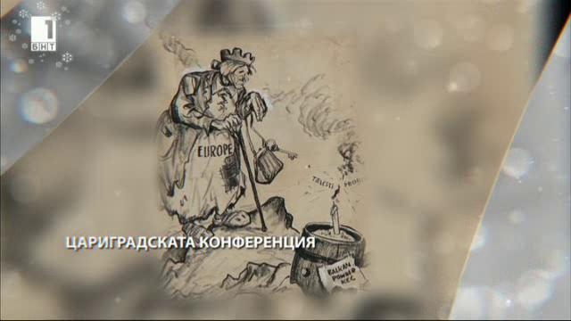 140 години от Цариградската посланическа конференция