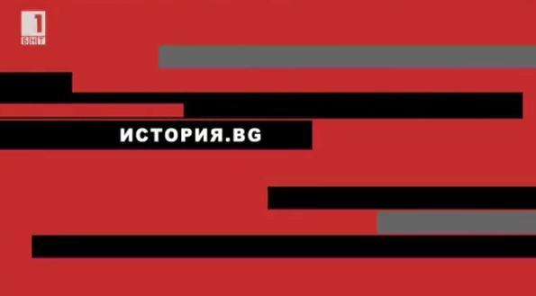 Жените в българската история - Българските царици/1 част/ в История.bg - 9.03.2015