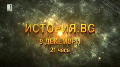 История.bg - 9 декември 2013: От Модерен театър към модерните времена