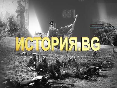 История.bg – 10 март 2014: Тайната на вярата и правилата на властта