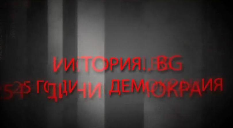 25 години демокрация - История.bg, 10.11. 2014