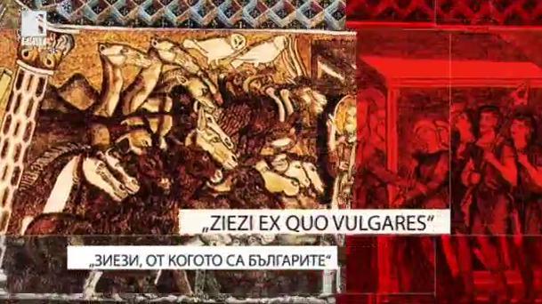 Първите българи в Европа