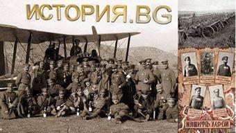Българските победи преди 100 години