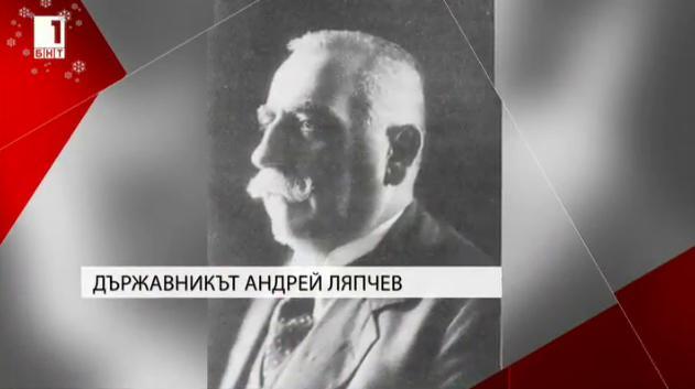 150 години от рождението на Андрей Ляпчев