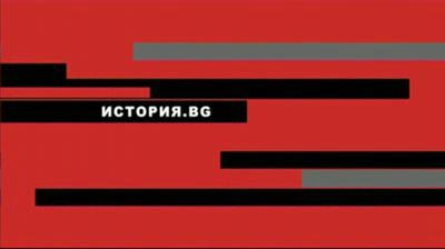 История.bg - 17 ноември 2014: Септември 1923г. - Подем и погром