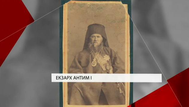 200 години от рождението на Антим I