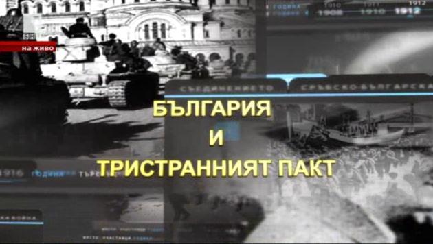 България и Тристранният пакт