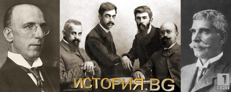 Интелектуалните конфликти в млада България