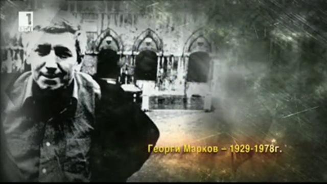 История.bg - 24 февруари 2014: Скитникът Георги Марков