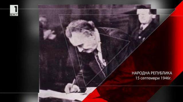 Референдумът от 1946 година